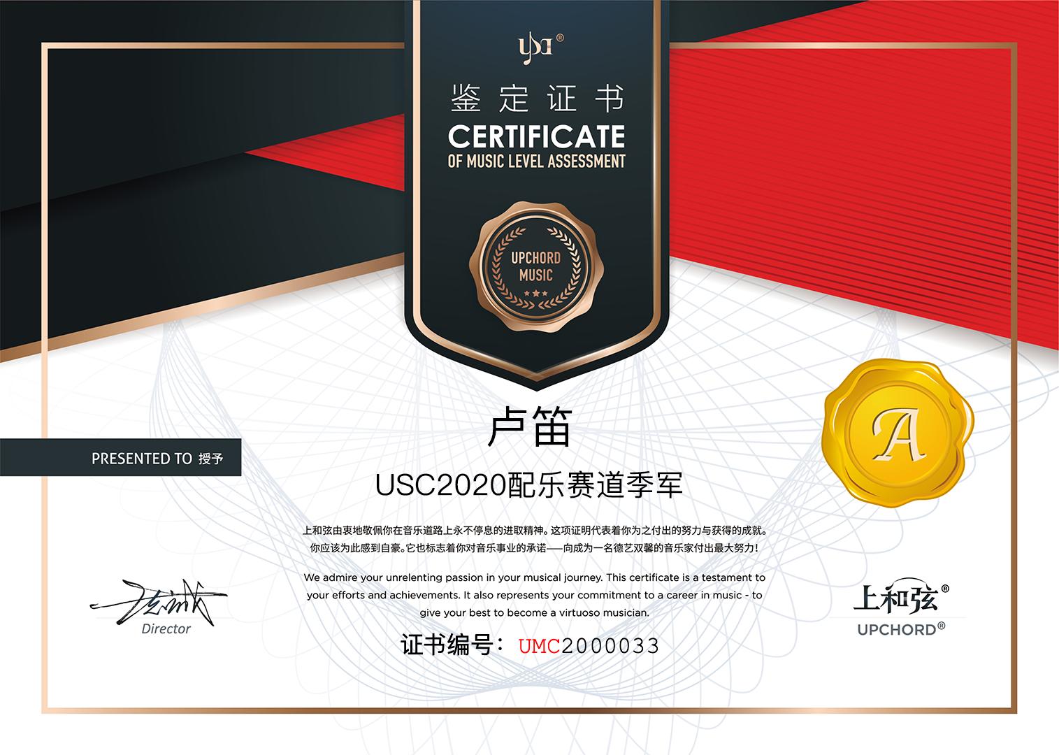 卢笛UMC2000033配乐季军