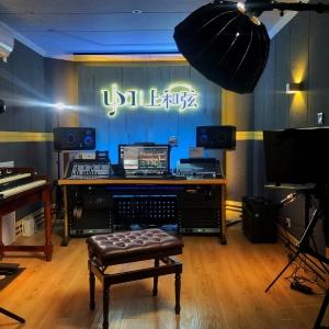 上和弦录音棚